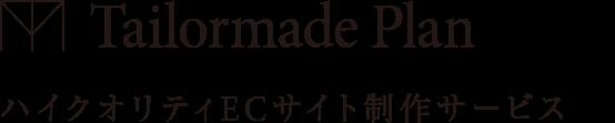 TailormadePlan Light ハイクオリティECサイト製作サービス