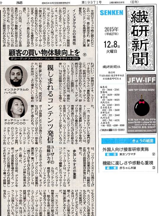 繊研新聞 20151208