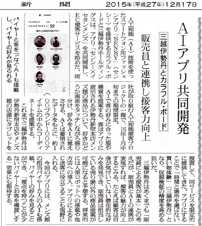 繊研新聞 20151217-2