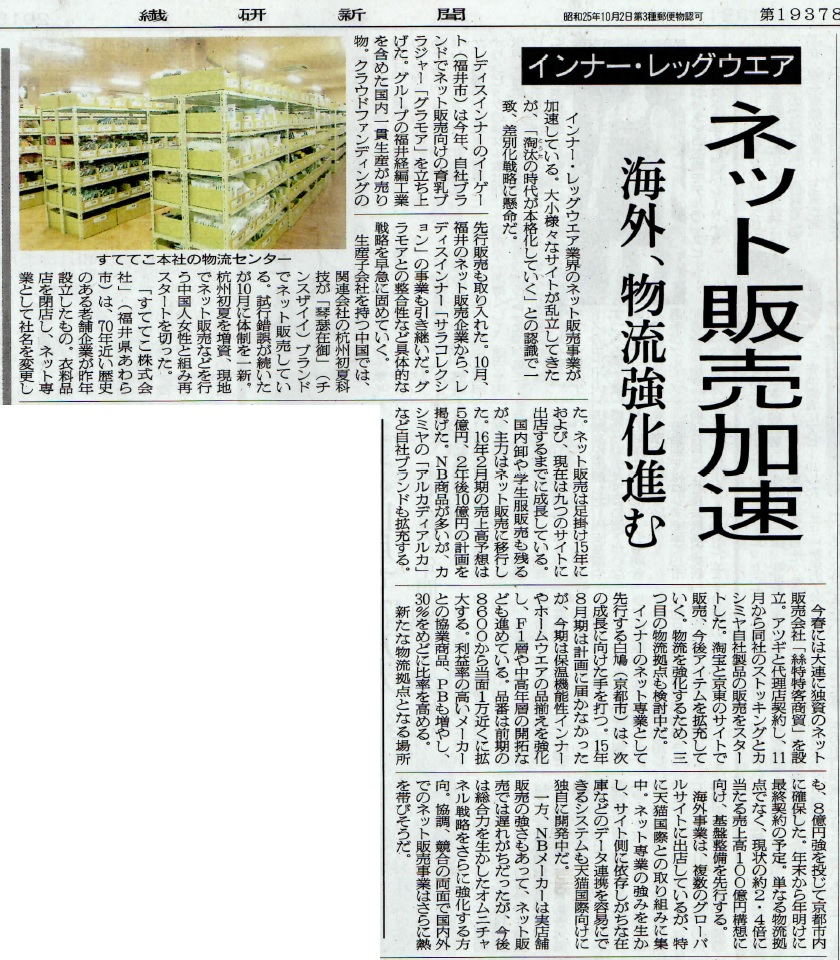 繊研新聞 20151218