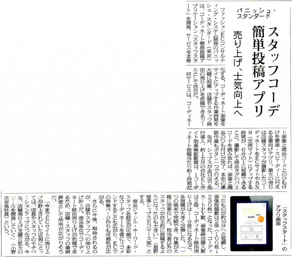 繊研新聞 20151221