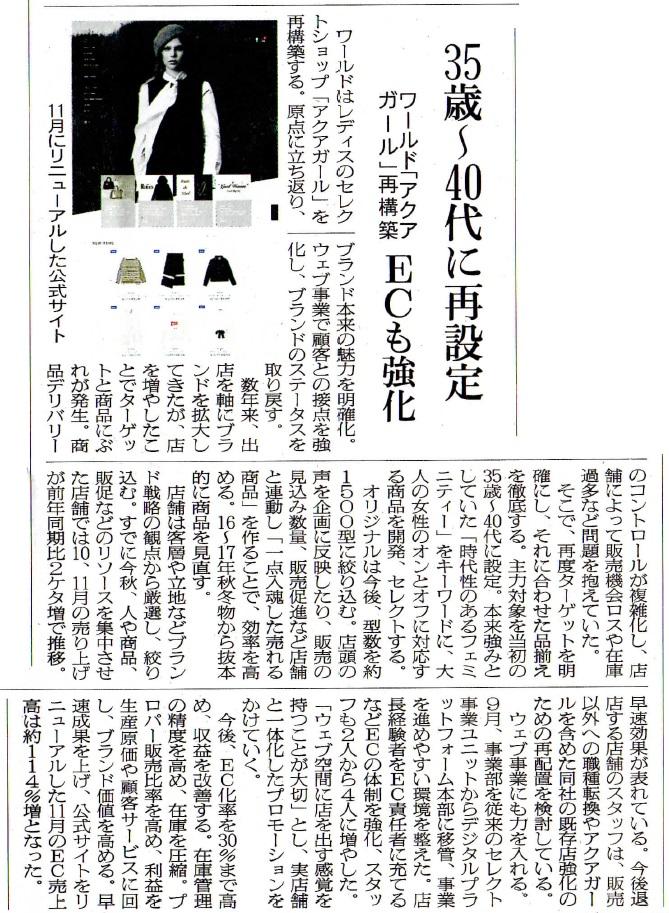 繊研新聞 20151221-2
