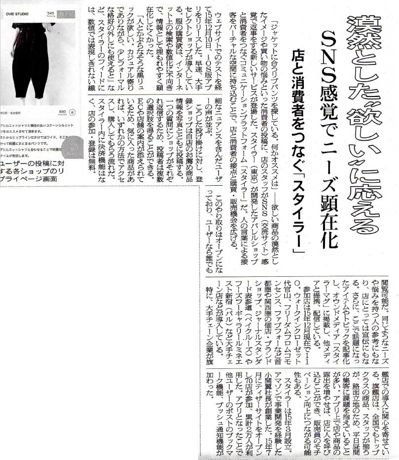 繊研新聞 20160104