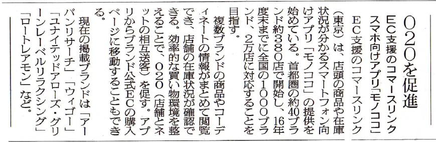 繊研新聞 20160108