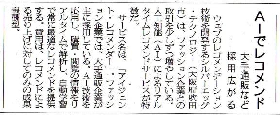 繊研新聞 20160113-2