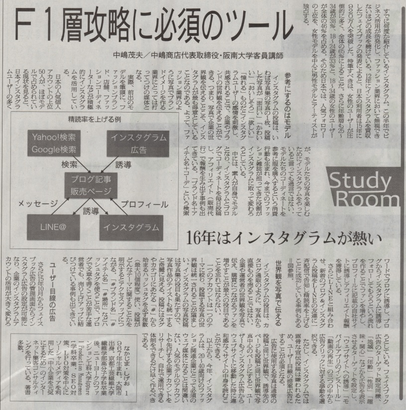 繊研新聞 20160301