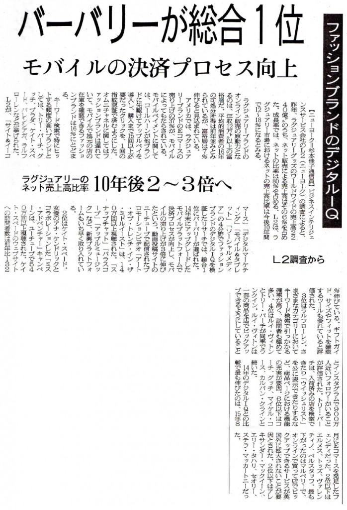 繊研新聞 20160114