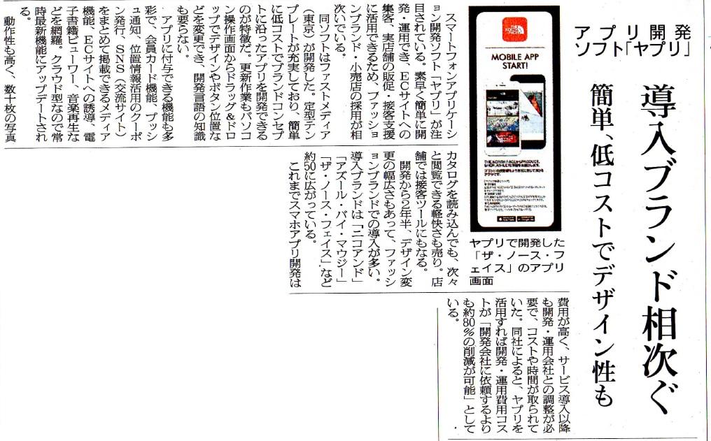 繊研新聞 20160201