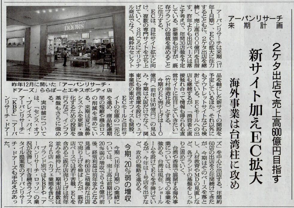 繊研新聞 20160107