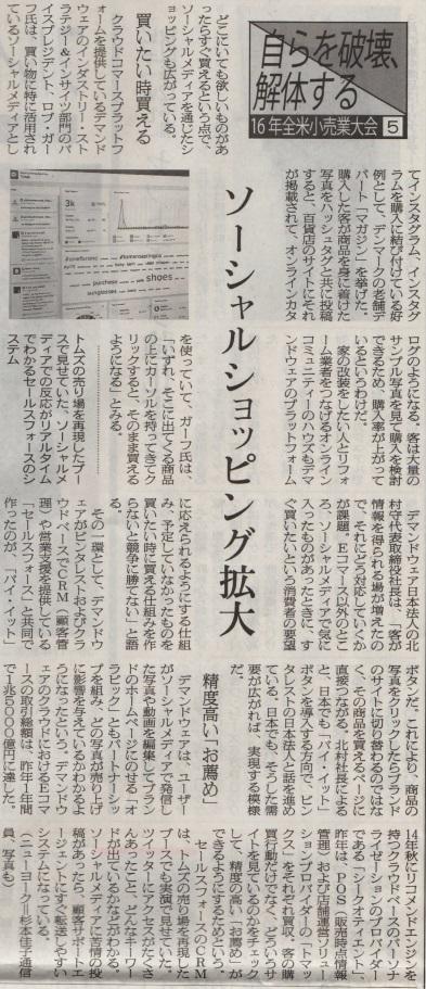 繊研新聞 20160224