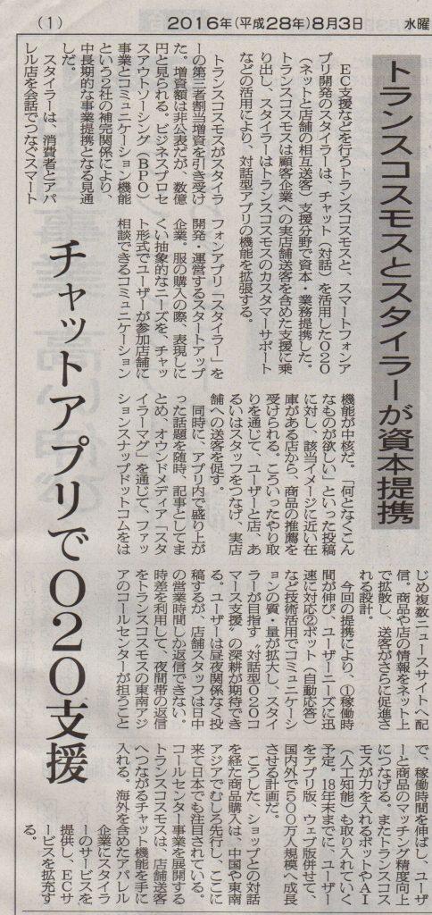 繊研新聞 20160803