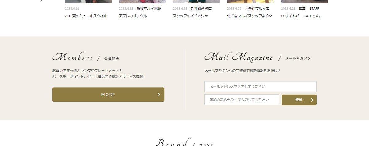 トップページ上でのメルマガ簡単登録