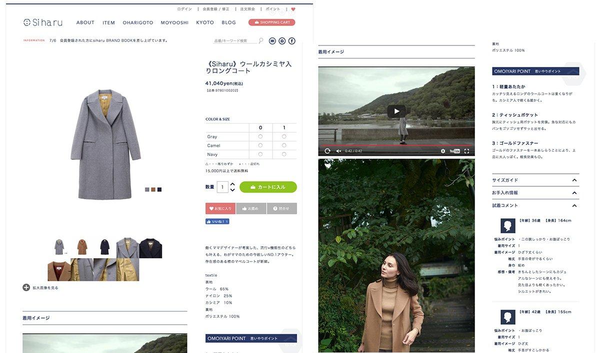 商品詳細ページのビジュアル画像&映像による訴求