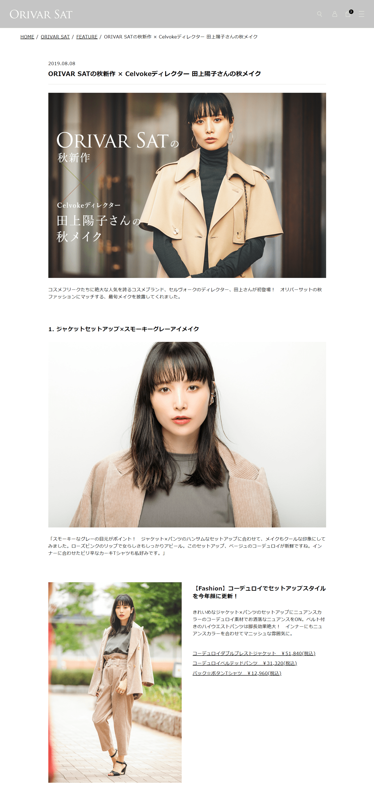 編集コンテンツ
